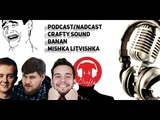 Podcast Nadcast В гостях Crafty Sound, Банан, Мишка Цыгане, карьера на Youtube, Фредди
