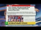 СМИ: ИГИЛ готовит атаки на болельщиков сборных России и Англии перед матчем Евро-2016