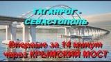 ПУТЕШЕСТВИЕ-2018КРЫМСКИЙ МОСТ-ВПЕРВЫЕ на Nissan TerranoТаганрог-Севастополь #АнатолийКлимович