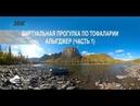 ТОФАЛАРИЯ ЗОЛОТАЯ ОСЕНЬ Рыбалка в Тофаларии Алыгджер 360