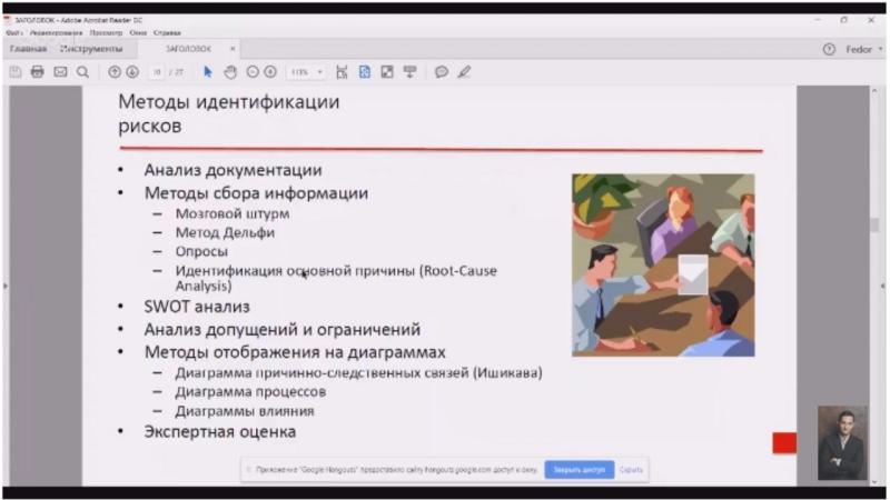 Управление проектами в стиле ДРАЙВ. 3 занятие