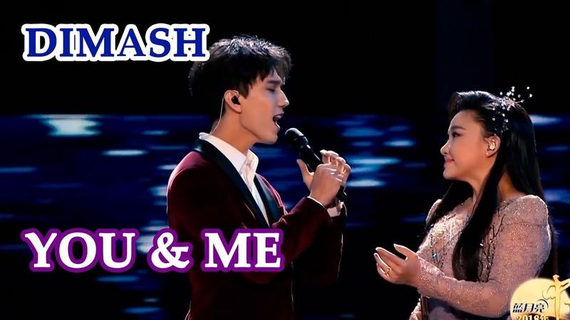 ДИМАШ DIMASH - Ты и я You Me (with Wang Li)