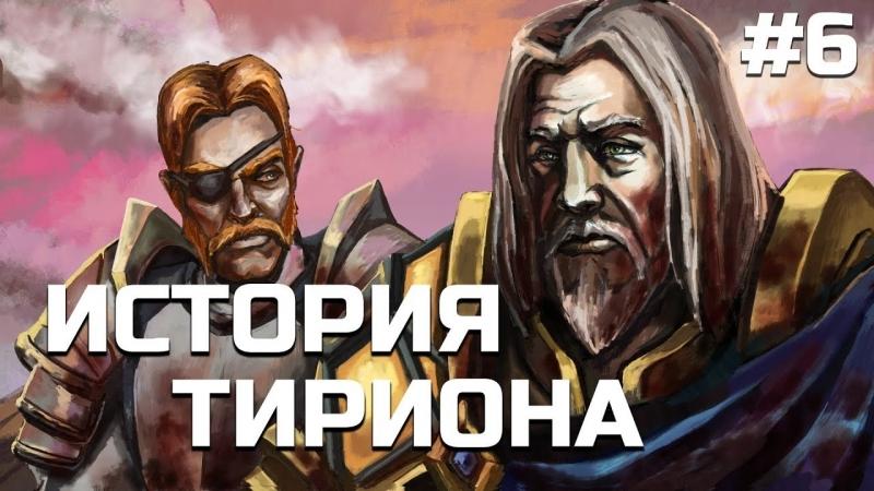 История Тириона Фордринга [Глава 6: Финал] | World of Warcraft
