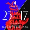 25/17    Мск    STADIUM    04.11.2017