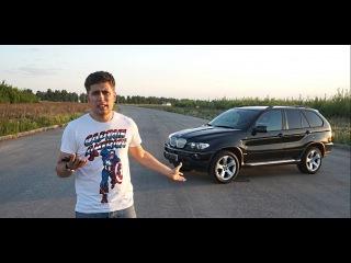 BMW X5(е53) Тест-драйв.Anton Avtoman.  21:22.  Антон Воротников.