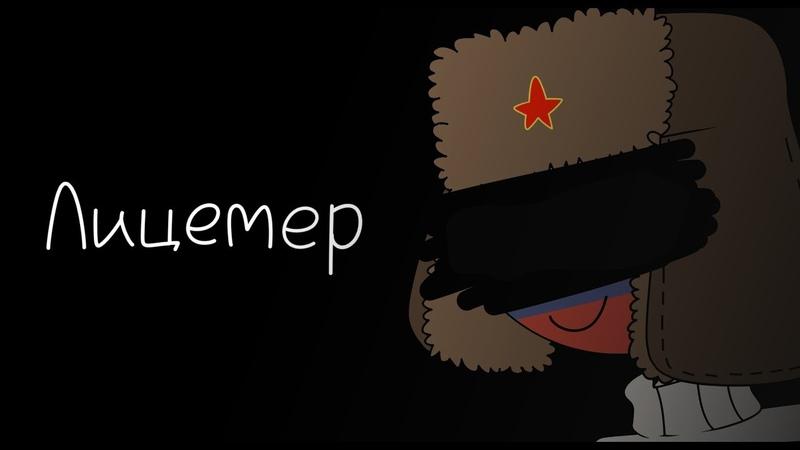 Лицемер (Hypocrite)   meme   countryhumans   Russia  
