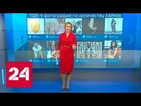 В Рунете всю прошлую неделю искали недостающее яйцо - Россия 24