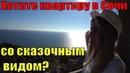Недвижимость в Сочи/Новостройки Сочи/Купить квартиру в Сочи/ЖК Южное море/Часть 1.