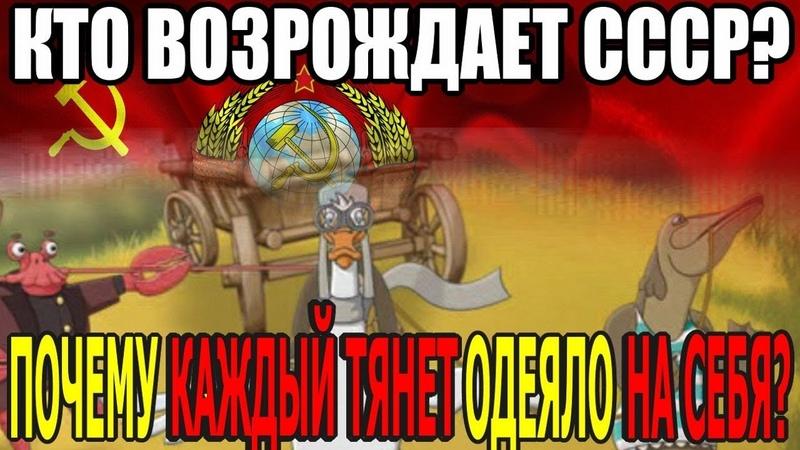 Кто возрождает СССР и почему каждый тянет одеяло на себя