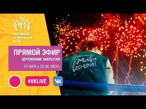 Российская студенческая весна | Студвесна