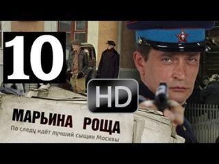 Марьина роща HD 10 серия из 16 детектив сериал