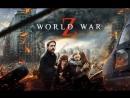 Война миров Z 60fps