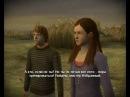 Гарри Поттер И Принц Полукровка 1 С непривычки