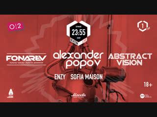 Live: fonarev alexander popov, abstraсt vision  — beaton live birthday party: о2тв