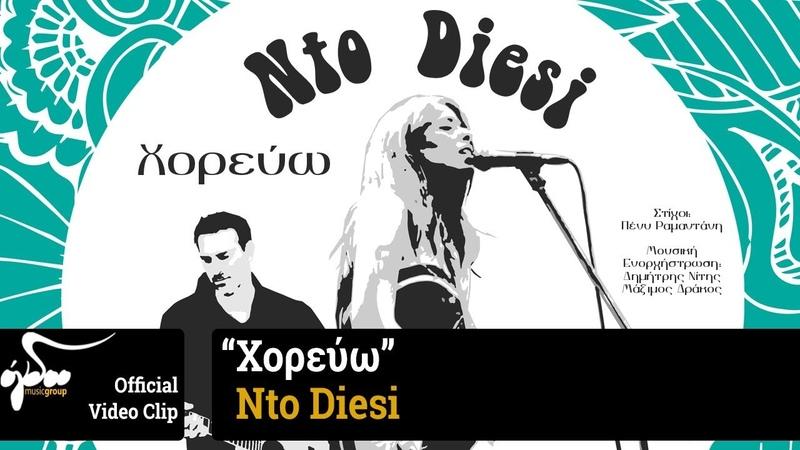 Nto Diesi - Χορεύω (Official Video Clip HD)