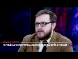 Гей-пара о том, почему они решили зарегистрировать свои отношения в России