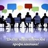 """""""Школа психологической профилактики"""""""