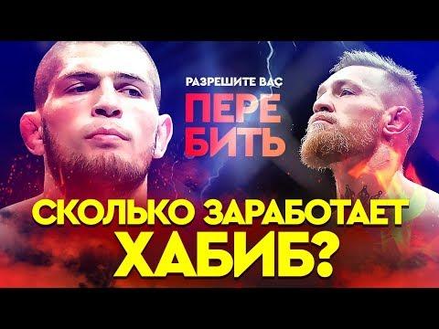 Отец Хабиба Задушим Конора когда надо Khabib's father talks about Conor UFC 229 eng cc