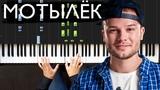 Макс Корж - Мотылёк Минус на пианино Как играть Ноты