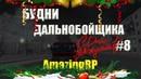 Будни Дальнобойщика 8 День Рождение Amazing RP CRMP