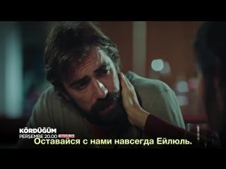 Мертвый узел фраг 30 рус. саб.
