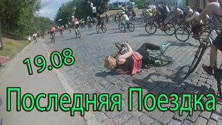 Велодень - Все участники! Киев - 2018 Старт Заезда