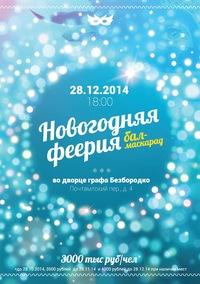 Сборный корпоратив Новогодняя феерия Бал! 2014