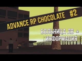 [LP #2] Advance RP Chocolate - invite болька ЛВ и Информация