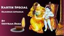 Kartik Special Damodar Astakam By Shivram Dasa