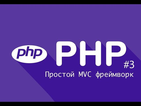 [PHP] Пишем простой MVC фреймворк. Завершили класс Router. Подключаем контроллеры. Часть 3