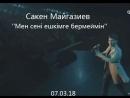 Сакен Майгазиев Мен сені ешкімге бермеймін Жүрегімнің ішіндегі жүрегім концерті 07 03 18