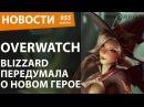 Overwatch. Blizzard передумала о новом герое. Новости
