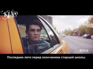 2019 › трейлер фильма «Последнее лето» (русские субтитры)