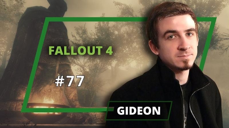 Fallout 4 - Gideon - 77 выпуск