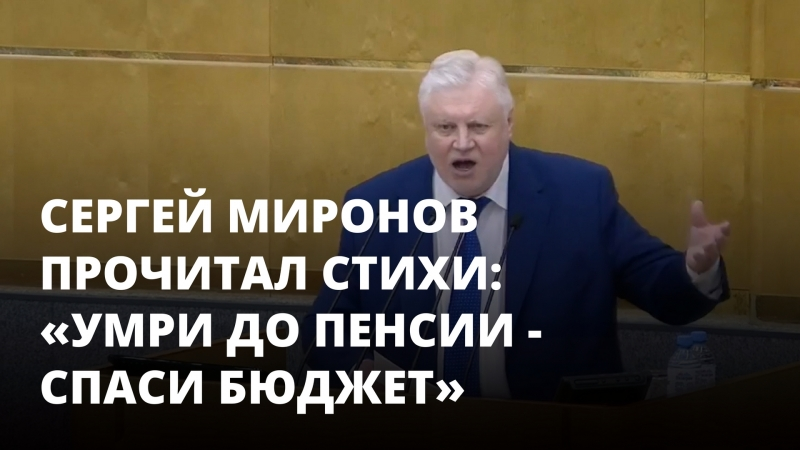 Миронов прочитал стихи о пенсионной реформе