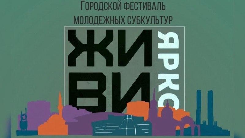 Городской фестиваль молодёжных субкультур «Живи ярко»