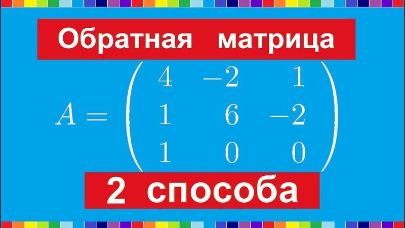 Обратная матрица (2 способа нахождения)