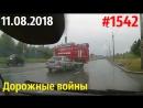 ДТП 11.08.2018 ВИДЕО №1542