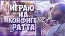 ИГРАЮ НА КОНФИГЕ ЛУЧШЕГО СНАЙПЕРА СНГ PATRICK TV