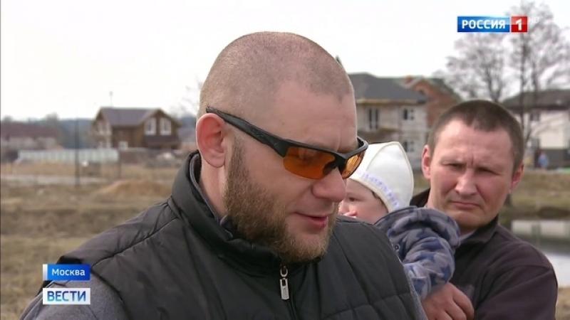 Вести-Москва • Санитарная зона поставила жителей деревни в Новой Москве вне закона