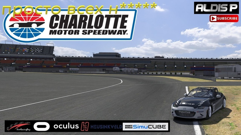 просто всех н*****, iRacing Production Car Challenge MC, Sharlotta