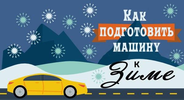 ИНФОГРАФИКА: Как подготовить свой автомобиль к зиме →