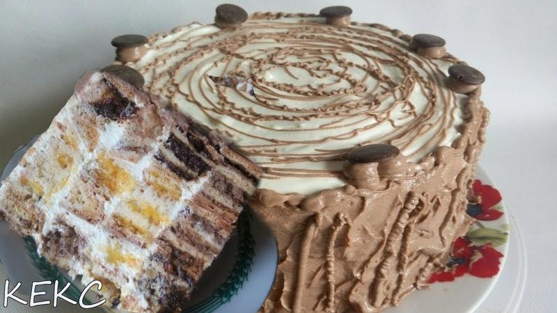 Удивительный торт ТРУХЛЯВЫЙ ПЕНЬ|ООчень вкусно|Кексик