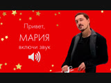 Мария-HD 1080p