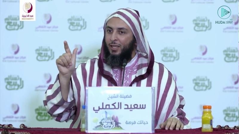 Твоя жизнь - это шанс - Шейх Саид аль-Камали (Лекция заставит вас измениться)