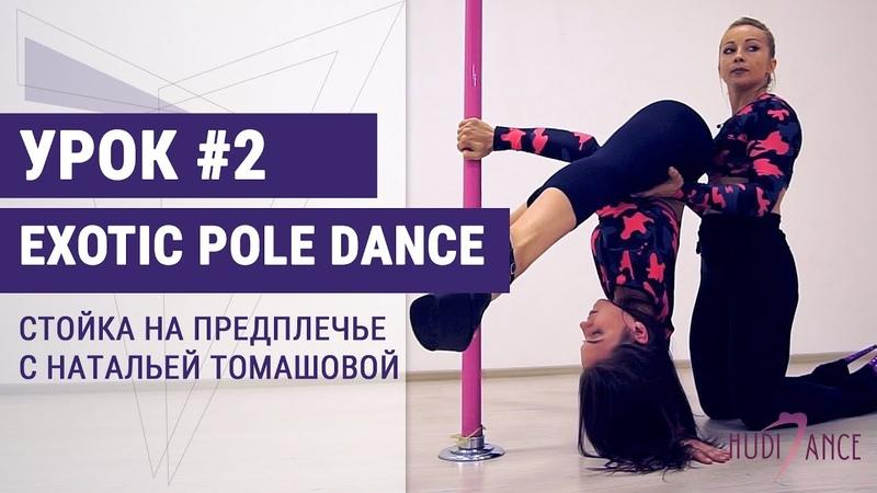 Школа Exotic Pole Dance. Урок 02 с Натальей Томашовой. Стойка на предплечье.