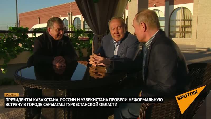 Путин и Мирзиёев побывали в выходные на юге Казахстана