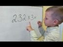 Леша, 5 лет, умножает трехзначные на однозначные.