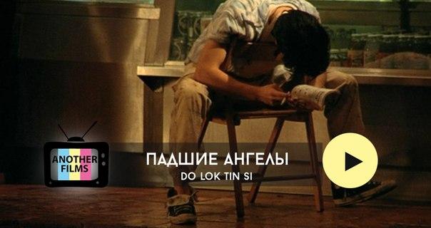 Падшие ангелы (Do lok tin si)