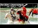 Исторический Боевик «БИТВА САМУРАЕВ» — Истрия, Военный, Приключения, Боевик / Зарубежные Фильмы